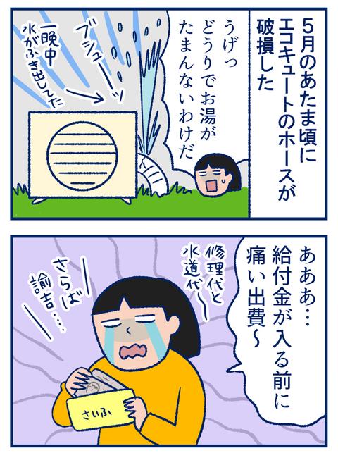 クラッシュ01