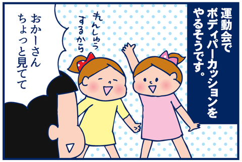 第82話 まるっきり逆!【キャミリー更新】