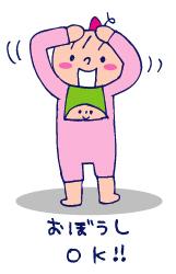 双子を授かっちゃいましたヨ☆-0129踊る05