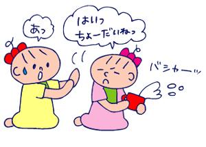 双子を授かっちゃいましたヨ☆-0920ちょーだいね02