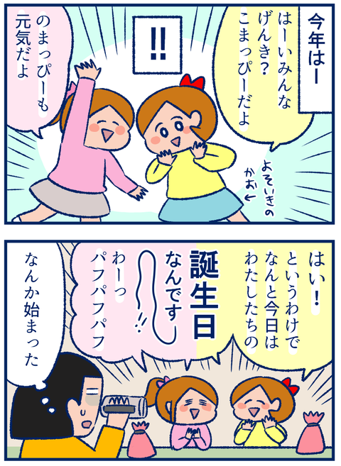 こまめのまめ誕生日02