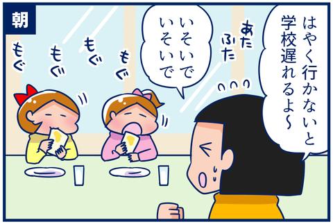 【4コマ】本当は起きているらしい寝坊の理由。とイラスト紹介(2)!