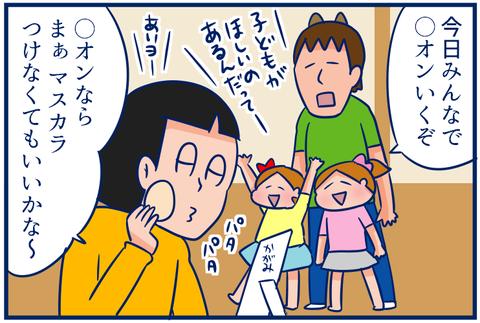 【4コマ】メイクテキトー範囲拡大中