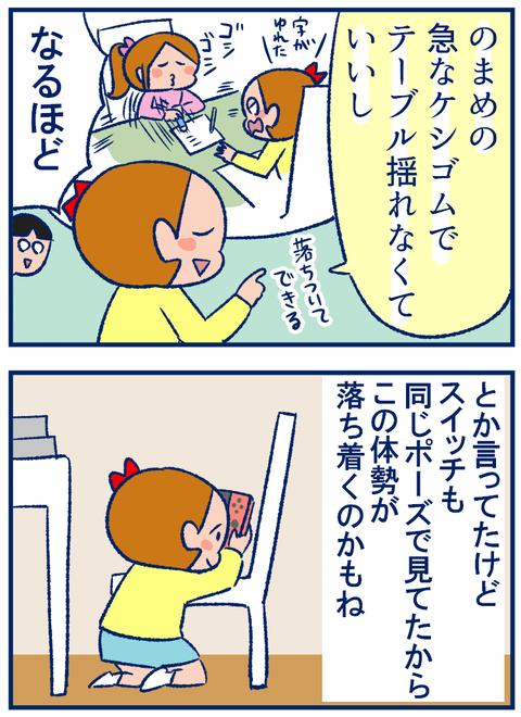 勉強スタイル02