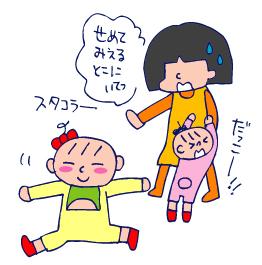 双子を授かっちゃいましたヨ☆-0617幼稚園05