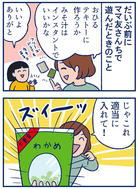 みそしるの具01