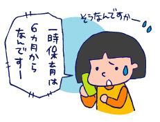 双子を授かっちゃいましたヨ☆-0423ショック01