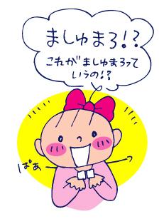 双子を授かっちゃいましたヨ☆-0930ましゅまろ02