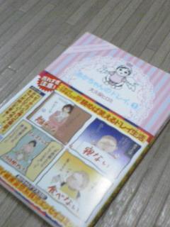 双子を授かっちゃいましたヨ☆-0520マンガ02