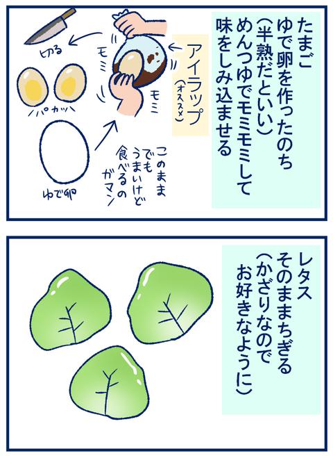 ポテトサラダ03