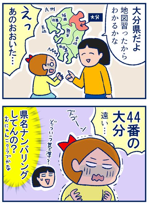大分県02
