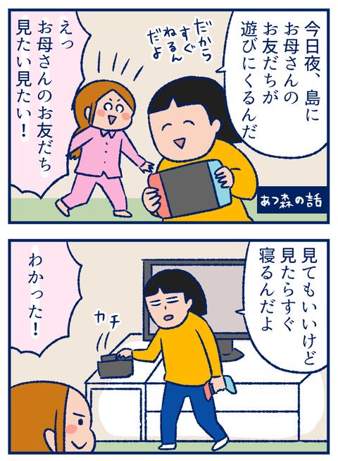 あつ森01