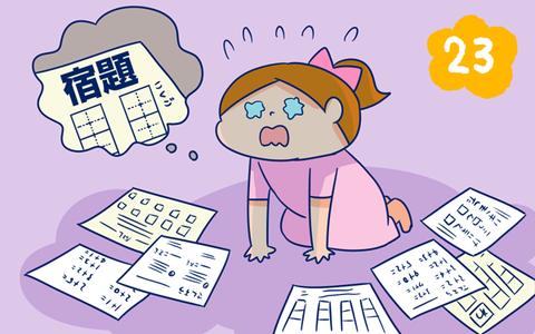 学校に宿題を忘れたらどうする? 悩んだ末…その1【ウーマンエキサイト更新】