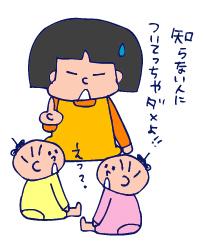 双子を授かっちゃいましたヨ☆-1130バイバイ03
