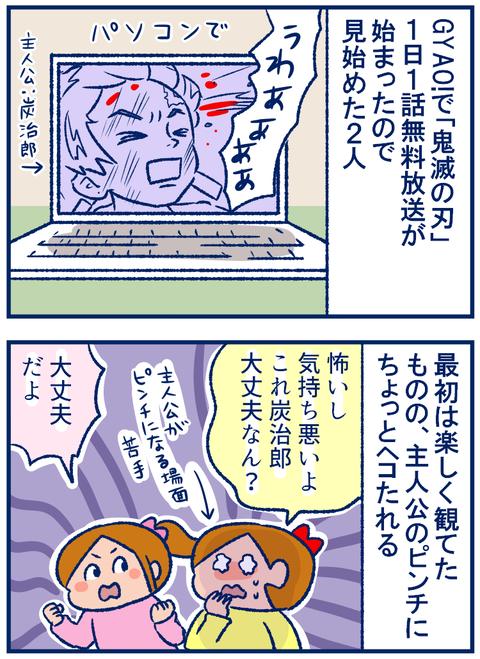 鬼滅の刃01