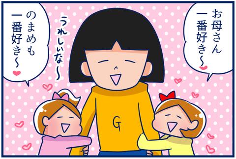 【4コマ+1コマ】親子de三角関係。