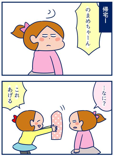 仲直り01