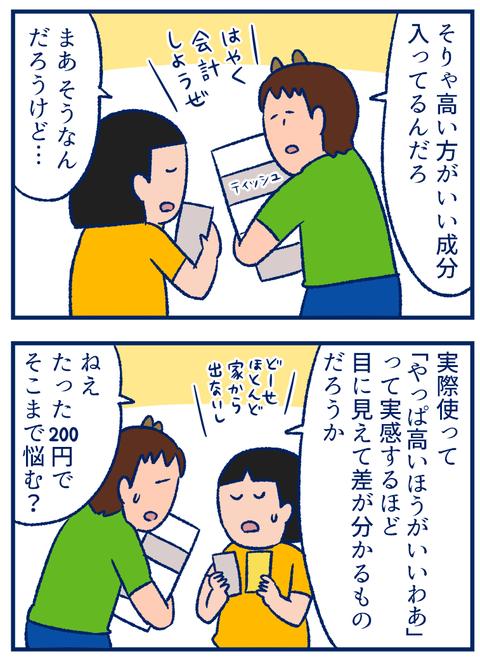 200円02