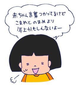 0321たわむれ06