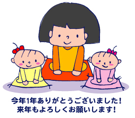 双子を授かっちゃいましたヨ☆-1231ラスト
