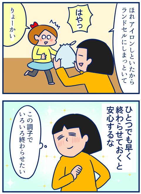 エプロン02