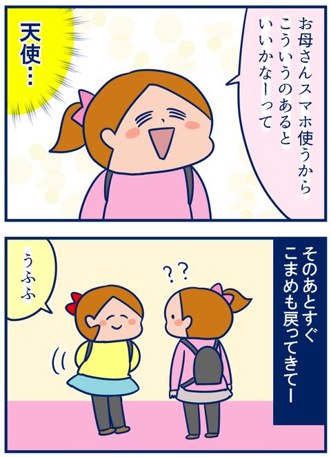 プレゼント続き03