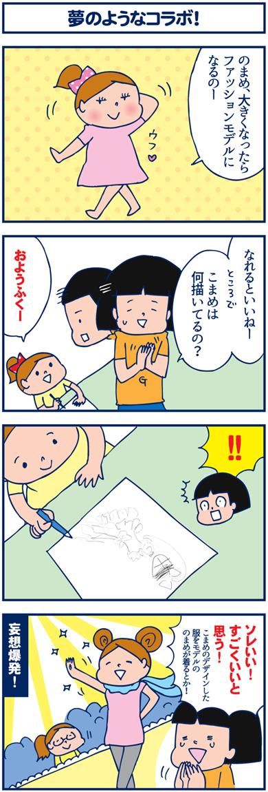 【4コマ】夢のようなコラボ!