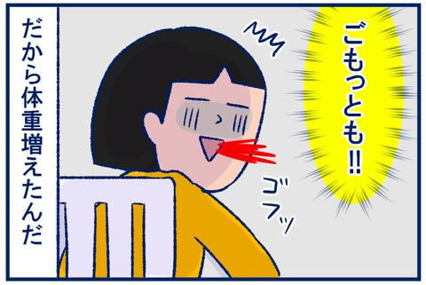 モリモリ05