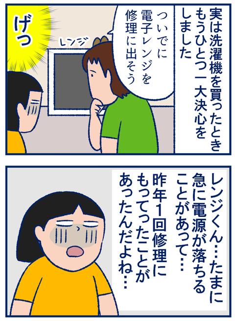 電子レンジ01