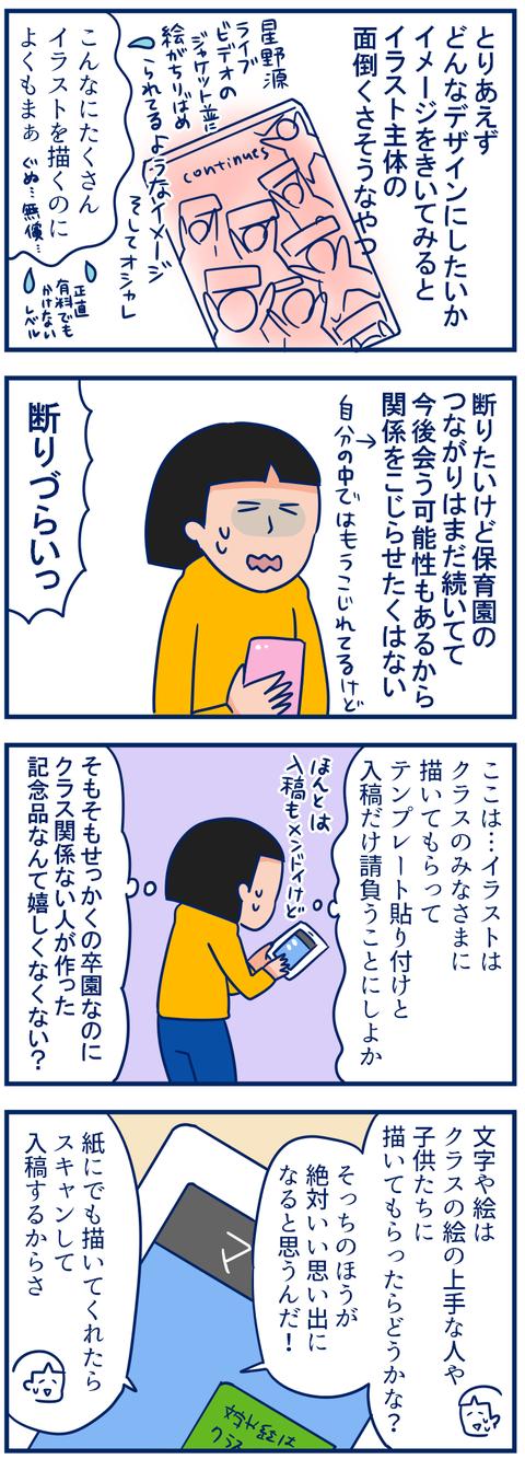 やりがい搾取03