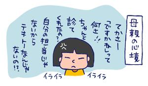 双子を授かっちゃいましたヨ☆-0407コマメ病院03