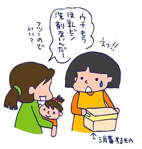 双子を授かっちゃいましたヨ☆-0723マグ01