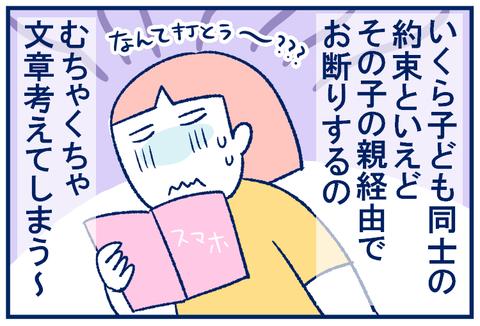 お断り03