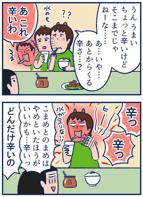 激辛ラー油02
