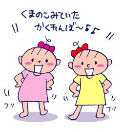 双子を授かっちゃいましたヨ☆-0828だんご04
