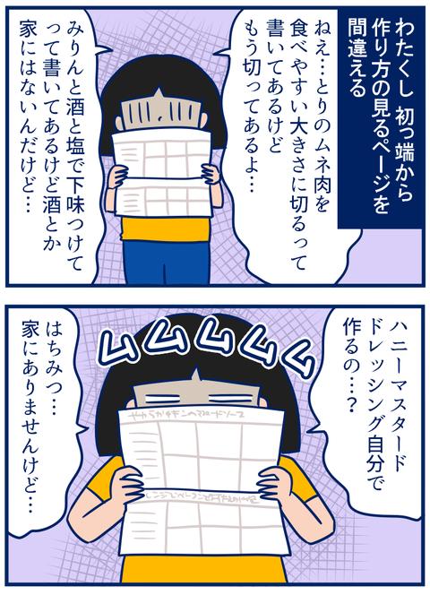 oisix_02