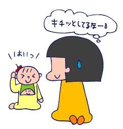 双子を授かっちゃいましたヨ☆-1105はーい03