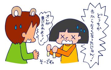 双子を授かっちゃいましたヨ☆-0218検査06