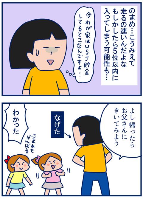 ご褒美03