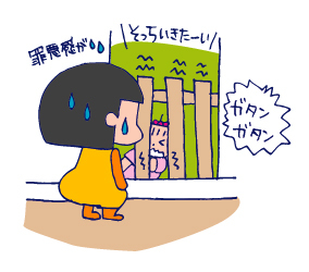 双子を授かっちゃいましたヨ☆-0715フェンス03