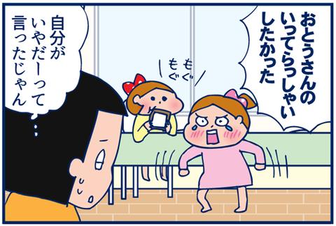 【4コマ+1コマ】遅咲きのイヤイヤ期!?