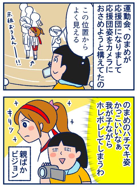 応援団01