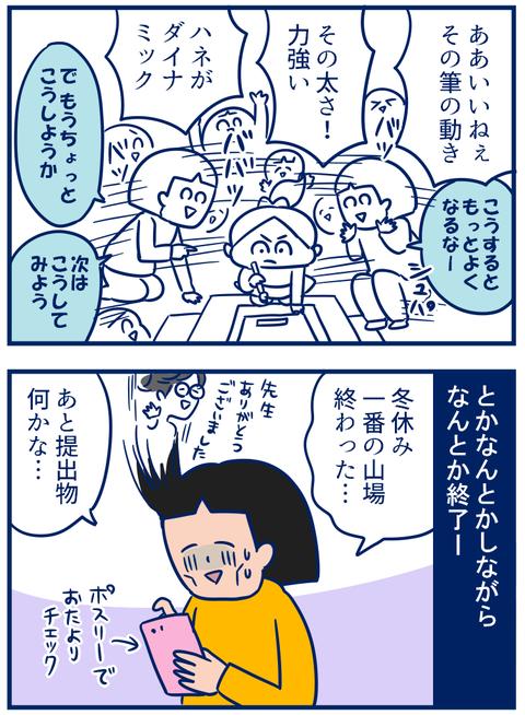 書初め03