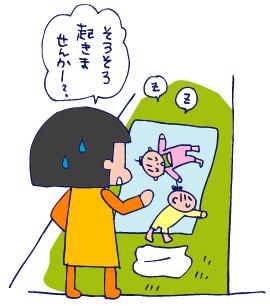 双子を授かっちゃいましたヨ☆-0511ロタ3日目01