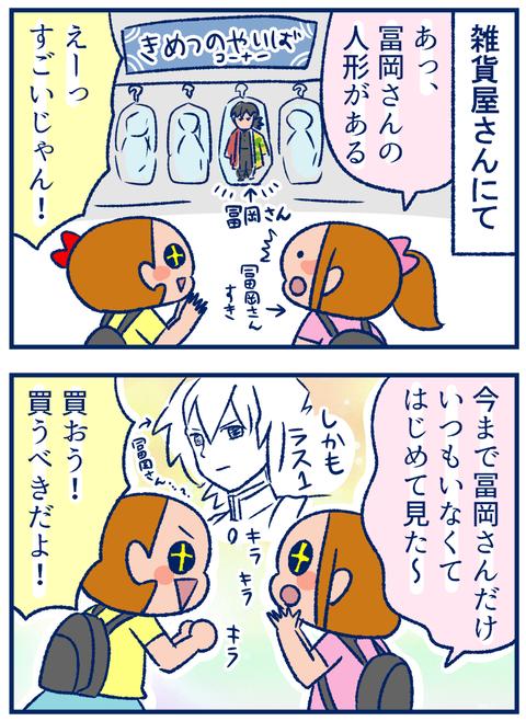冨岡さん人形01