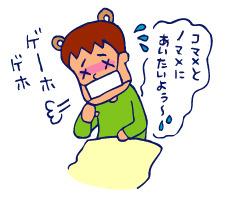 双子を授かっちゃいましたヨ☆-0101くま風邪