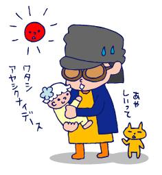 双子を授かっちゃいましたヨ☆-0516日焼け対策03
