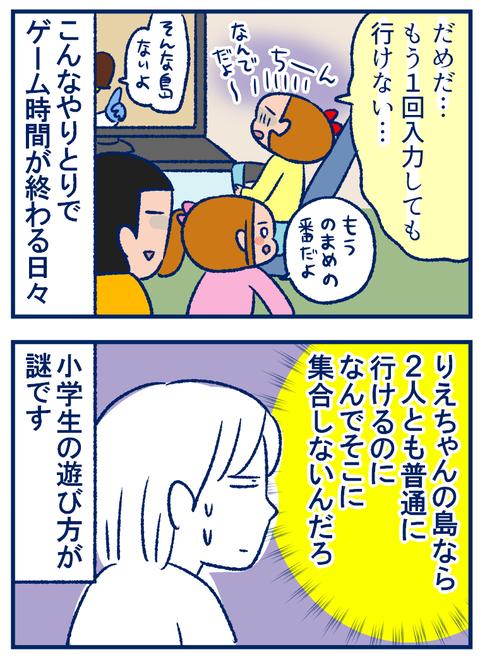すれ違い04