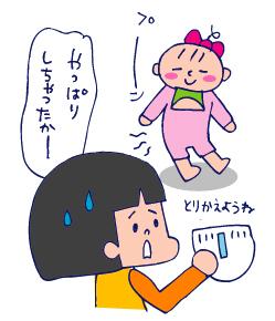 双子を授かっちゃいましたヨ☆-0417ウンチ事件01