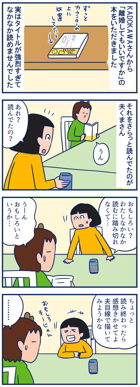 離婚書籍01